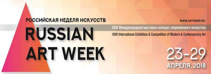 XXIV Международная выставка «Российская Неделя Искусств» (сезон «2018-весна»)