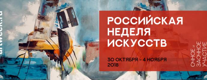 XXV Международная выставка «Российская Неделя Искусств | Russian Art Week» (сезон осень 2018)