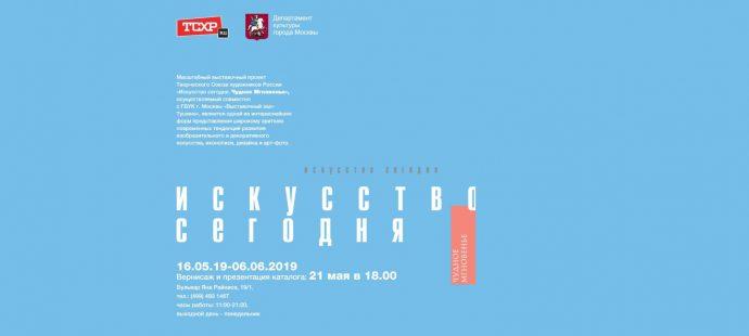 Выставочный проект «Искусство сегодня. Чудное мгновение»